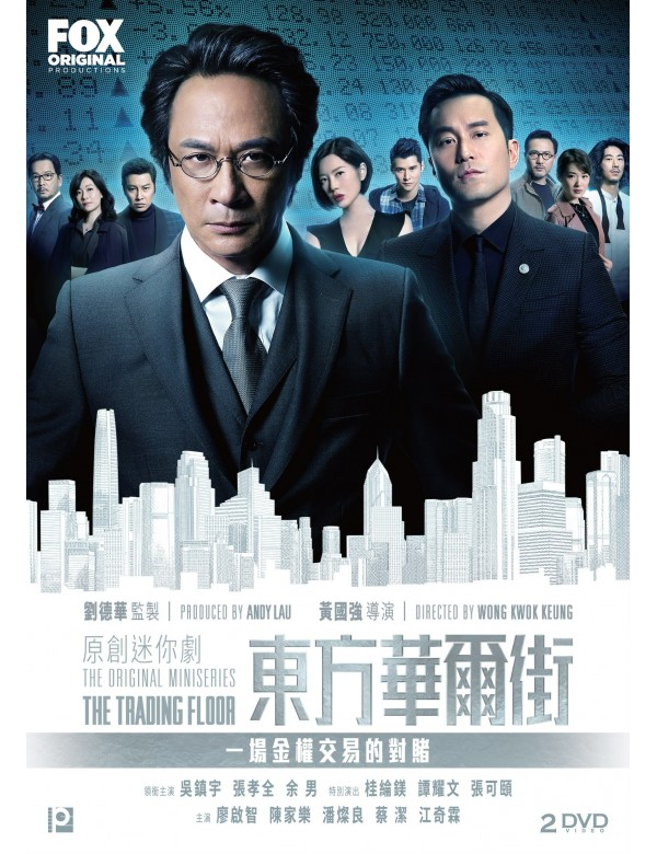 The Trading Floor (Epi. 1-5) (End) (2 DVD)