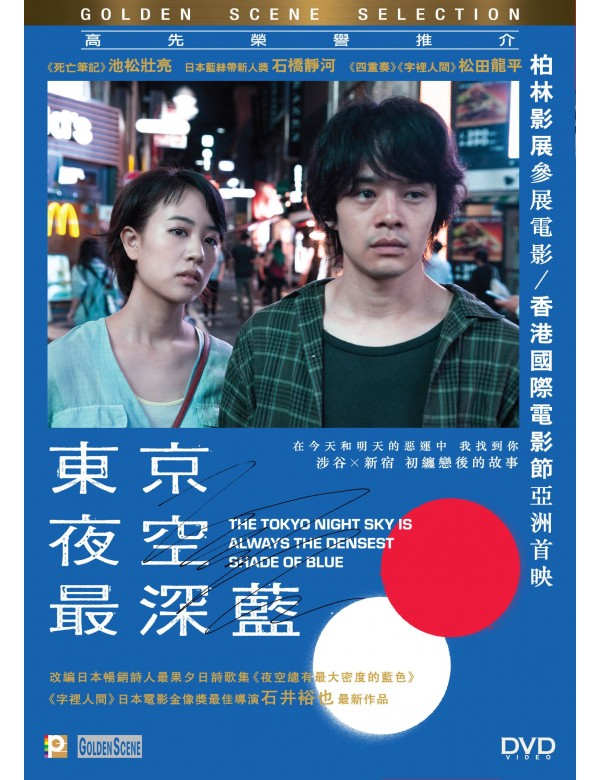 The Tokyo Night Sky is Always the Densest Shade of Blue (DVD)