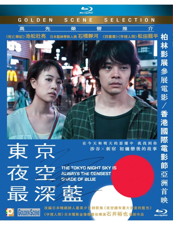 The Tokyo Night Sky is Always the Densest Shade of Blue (Blu-ray)