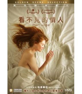 mon ange (DVD)