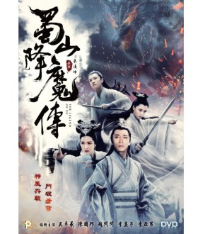 The Legend of Zu (DVD)