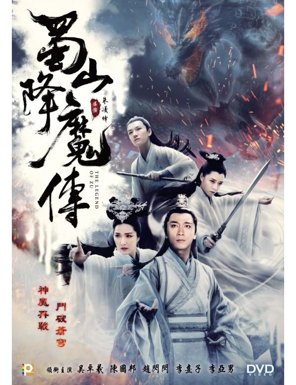 The Legend of Zu (DVD)