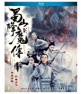 The Legend of Zu (Blu-ray)