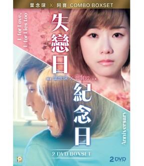 葉念琛 X 阿寶 Combo Boxset (2 DVD)