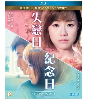 葉念琛 X 阿寶 Combo Boxset (2 Blu-ray)