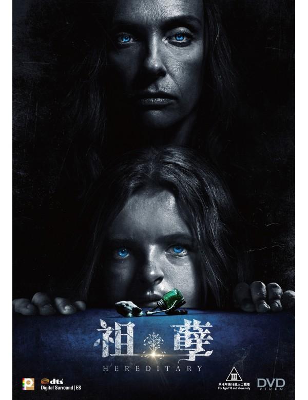 Hereditary (DVD)
