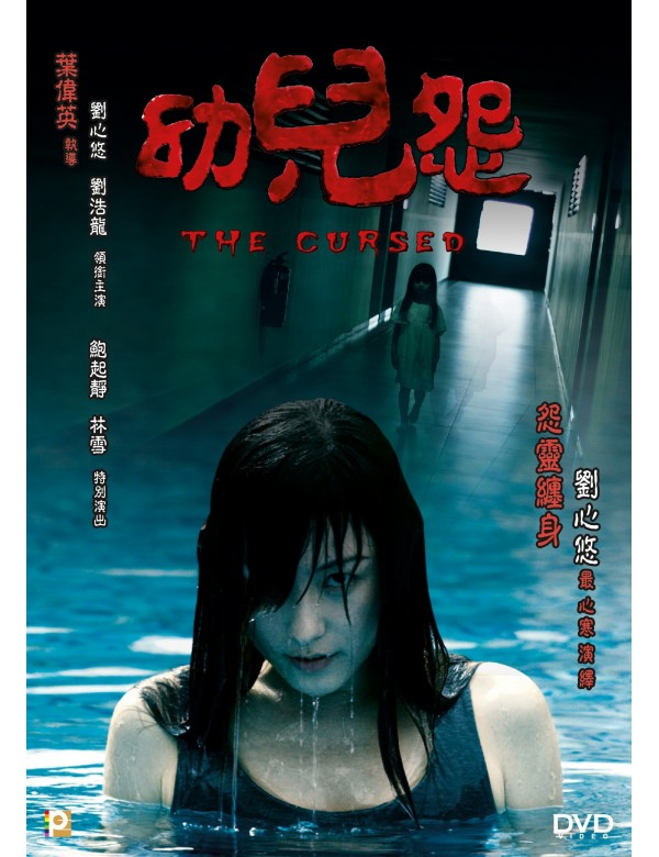 The Cursed (DVD)
