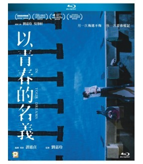 In Your Dreams (Blu-ray)