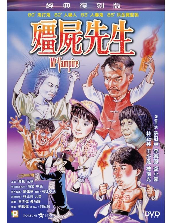 Mr. Vampire (DVD)