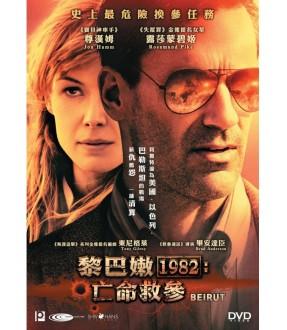 Beirut (DVD)