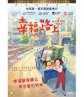 On Happiness Road (DVD)