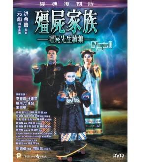 Mr. Vampire II (DVD)