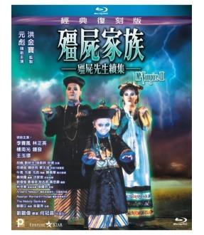 Mr. Vampire II (Blu-ray)