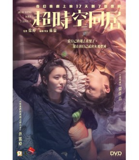 How Long Will I Love U (DVD)