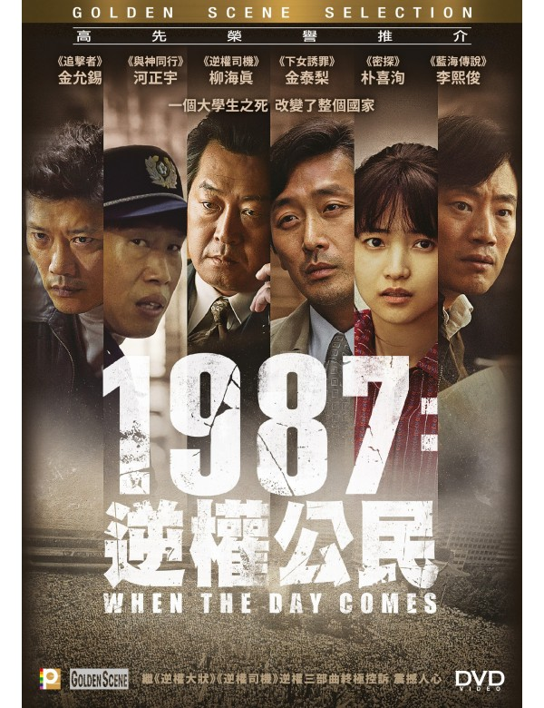 1987: When the Day Comes (DVD)