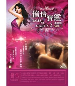 Tales of Nights 2 (Vol. 1) (DVD)