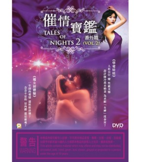 Tales of Nights 2 (Vol. 2) (DVD)
