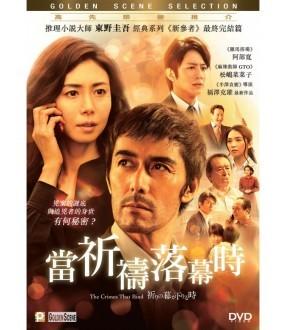 The Crimes That Bind (DVD)