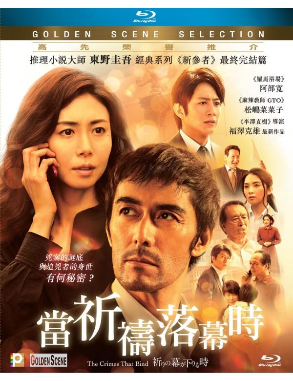 The Crimes That Bind (Blu-ray)