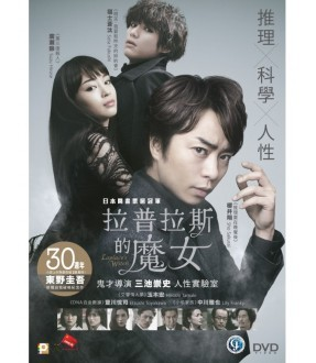 Laplace's Witch (DVD)