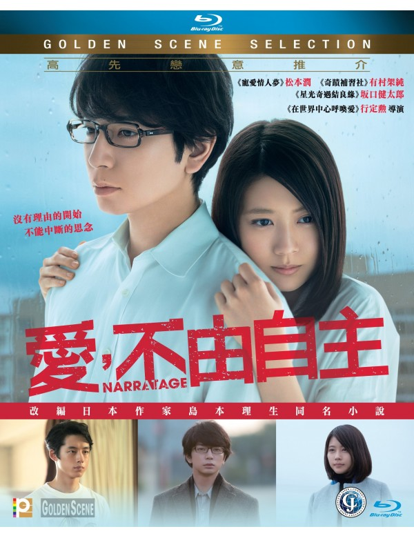 Narratage (Blu-ray)