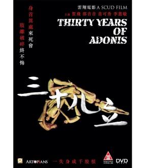 Thirty Years of Adonis (DVD)