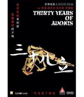 Thirty Years of Adonis (DVD)