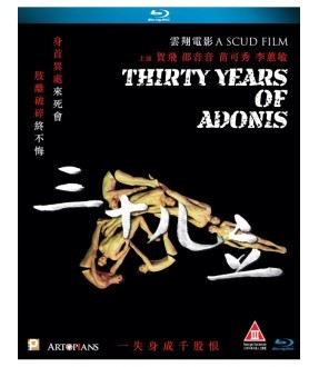Thirty Years of Adonis (Blu-ray)