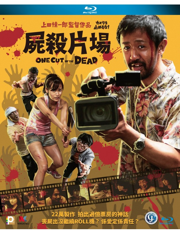 One Cut of the Dead (Blu-ray)