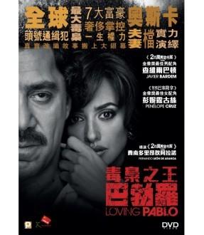 Loving Pablo (DVD)