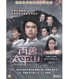 Hong Kong Gentlemen (II) (Part 1) (Epi. 1-10) (3 DVD)