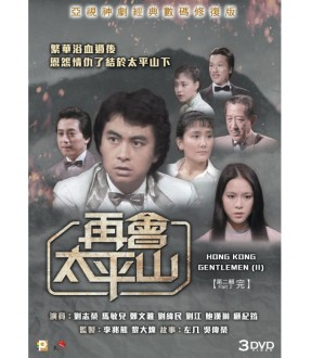 Hong Kong Gentlemen (II) (Part 2) (Epi. 11-20) (End) (3 DVD)