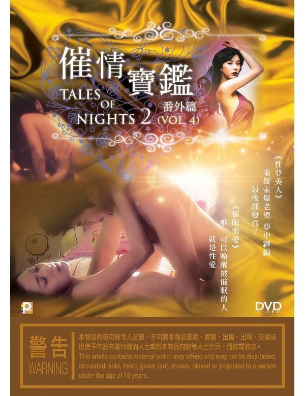 Tales of Nights 2 (Vol. 4) (DVD)