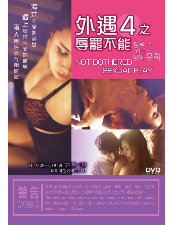 Not Bothered Sexual Play (DVD)