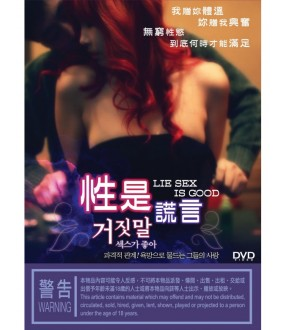 Lie Sex is Good (DVD)