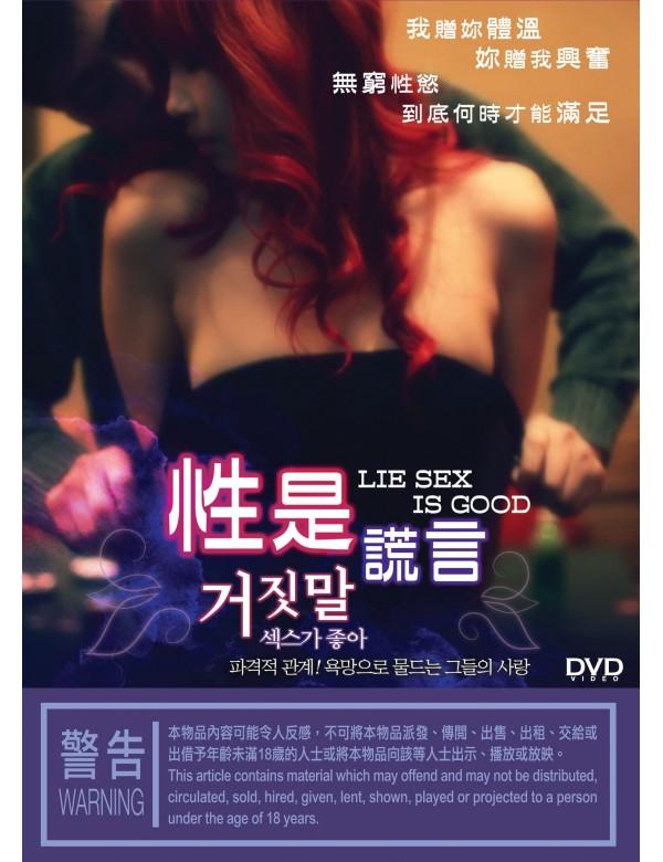 Lie Sex is Good (DVD)