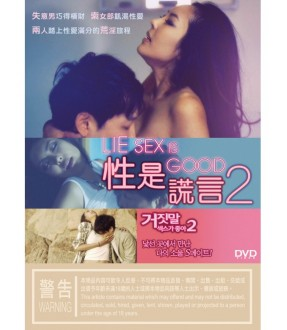 Lie Sex is Good 2 (DVD)
