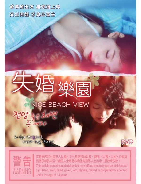 Nice Beach View (DVD)
