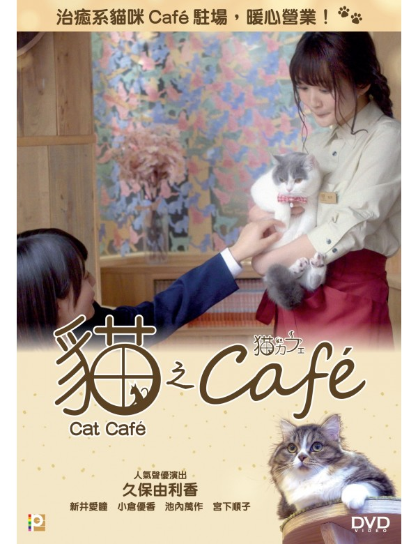 Cat Café (DVD)