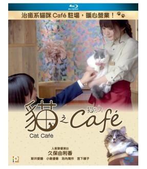 Cat Café (Blu-ray)