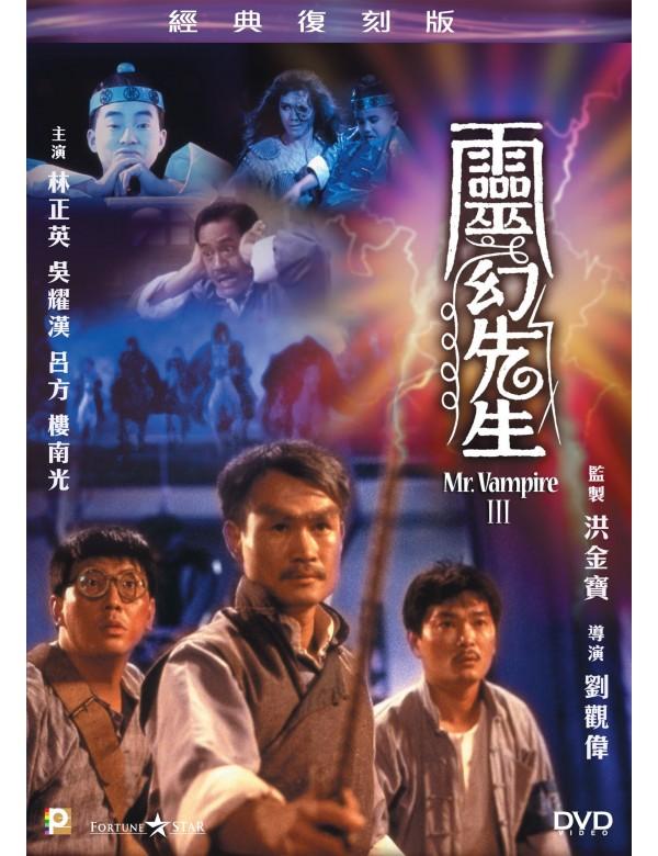Mr. Vampire III (DVD)