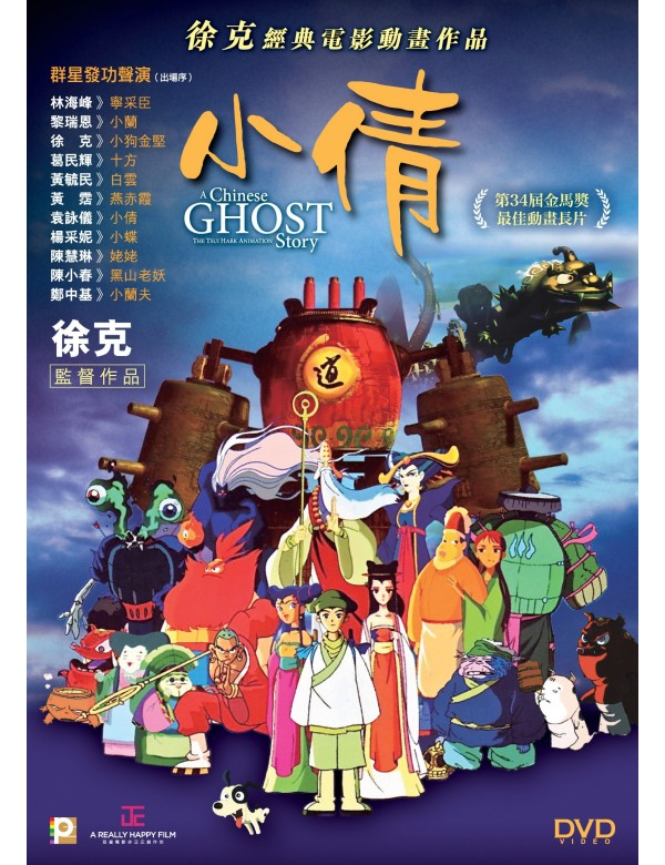 A Chinese Ghost Story (The Tsui Hark Animation) (DVD)