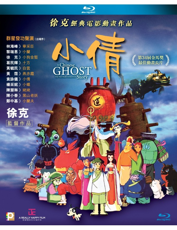 A Chinese Ghost Story (The Tsui Hark Animation) (Blu-ray)
