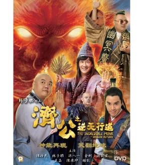 The Incredible Monk - Dragon Return (DVD)