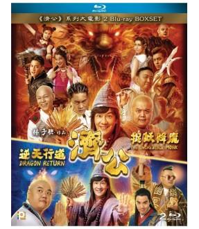 The Incredible Monk series Boxset (2 Blu-ray)