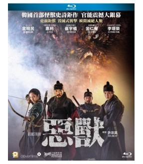 Monstrum (Blu-ray)