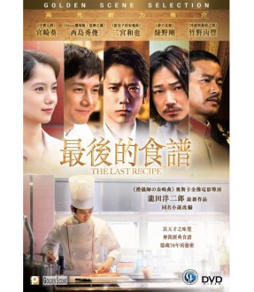 The Last Recipe (DVD)