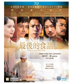 The Last Recipe (Blu-ray)