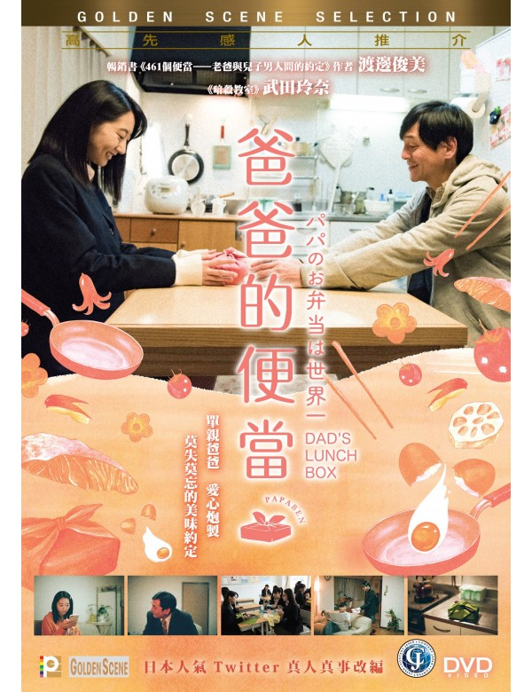Dad's Lunch Box (DVD)