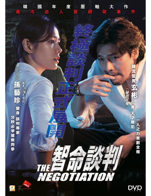The Negotiation (DVD)